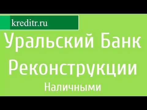 Уральский Банк Реконструкции и Развития обзор кредита «Наличными»