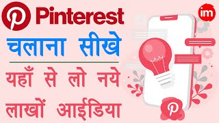 How to Use Pinterest in Hindi - pinterest kaise use kare | pinterest se photo kaise download kare