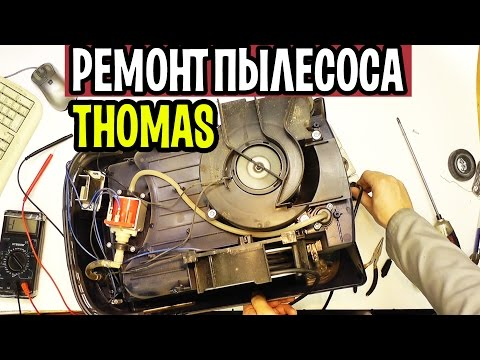 Пылесос Thomas Twin T2 - Ремонт Калининград