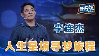 李連傑:人生就是一場尋找