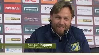 """Валерий Карпин: """"Спартак"""" играл плохо? А что тут удивительного?"""