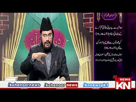 Dars e Quran 28 April 2020 | Kohenoor News Pakistan