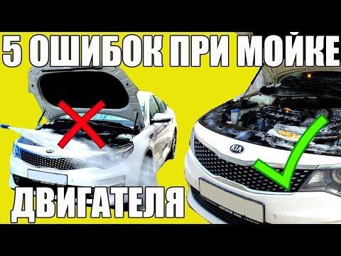 5 ошибок ПРИ МОЙКЕ двигателя