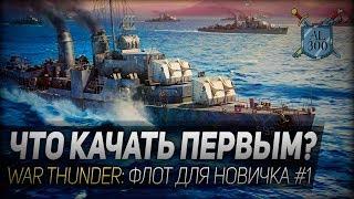 ЧТО КАЧАТЬ ПЕРВЫМ? ◆ War Thunder: флот для новичка #1