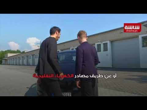 تجارب ألمانية على شحن سيارة كهربائية بالطاقة الشمسية أثناء القيادة
