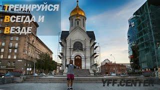 Тренируйся Всегда и Везде: Новосибирск - геогр. центр Российской империи