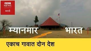 Longwa : One village divided into 2 countries (BBC News Marathi)