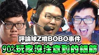 【DinTer】球Z怒噴BOBO事件的後續?90%玩家沒注意到的比賽細節?