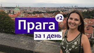 Прага - что посмотреть за один день (часть 2).