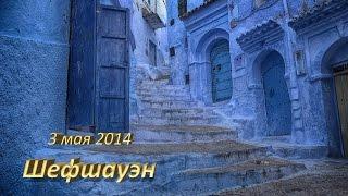 Смотреть онлайн Что посмотреть в Шефшауэне (Марокко)