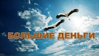 Большие деньги. 5 сайтов построения пассивного заработка от 2470 рублей.