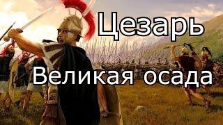 Цезарь Великая осада