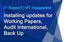 Installing updates for Working Papers, Audit International, Back Up | CaseWare Ukraine