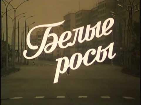"""Страдания - """"Белые росы"""""""