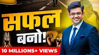 शून्य से शिखर की ओर | Success Tips through Sonu Sharma | Sonu Sharma | For Association : 7678481813