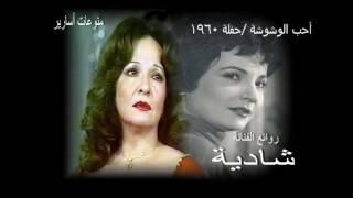 شادية / أحب الوشوشة ( حفلة 1960 ) تحميل MP3