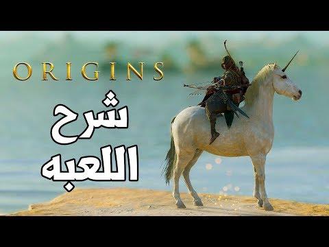 Assassin's Creed Origins شرح القوائم واللعب ونصائح