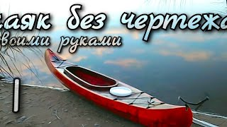 Выкройки лодок из фанеры своими руками чертежи