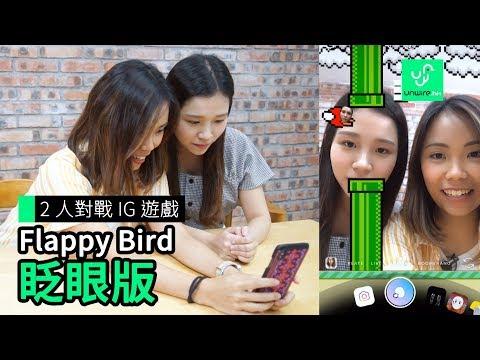 2 人對戰 IG 遊戲 Flappy Bird 眨眼版