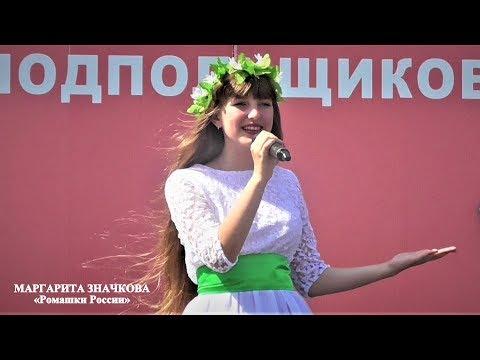 Значкова Маргарита