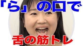 「ら」の形の口で舌の筋トレができる