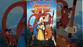 Добрыня Никитич и Змей Горыныч (мультфильм)