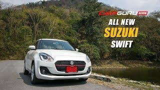 รีวิว All New Suzuki SWIFT ใหม่ ลุคสปอร์ตเร้าใจ โดดเด่นเหนือใคร