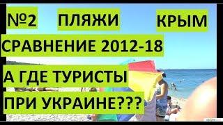 Крым. Сравнение видео-фото пляжей 2012 и 2018. Украина vs Россия. №2.