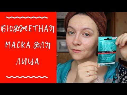 Пробую инновационную МАСКУ от EVELINE с ГИАЛУРОНОВОЙ кислотой / 1 маска 2 лица
