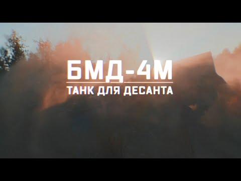 Военная приемка. БМД-4М. Танк для десанта