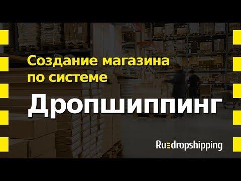 Интернет-магазин по дропшиппингу, создание магазина