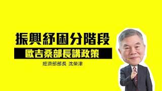 另開新視窗,【經濟部宣傳影片】振興紓困分階段 歐吉桑部長講政策