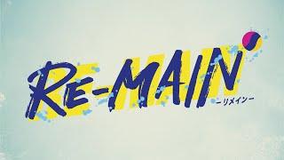 Превью к трейлеру Ре-Мейн