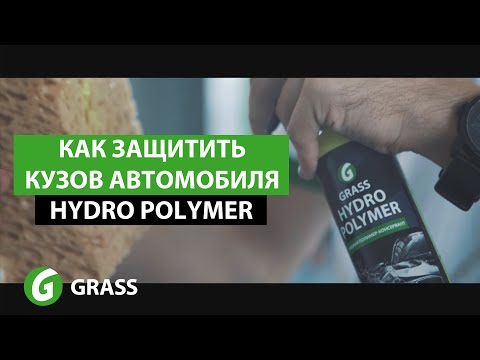 Как защитить кузов | GRASS Hydro Polymer