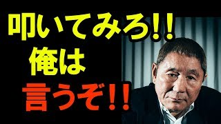 TOKIO山口達也に北野武が持論!中条きよしの意見に…
