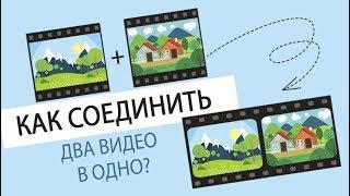 Как соединить два видео в одно