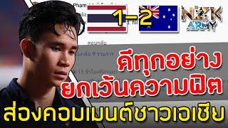 ส่องคอมเมนต์ชาวเอเชีย-หลังไทยแพ้ออสเตรเลีย 1-2 ในศึกฟุตบอลเอเชีย U-23