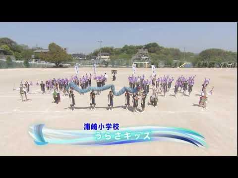 Urasaki Elementary School
