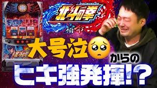 【北斗の拳宿命】大号泣からのヒキ強発揮!?【いけ団地のメガトンパンチ#12】