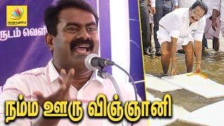 நம்ம ஊரு விஞ்ஞானி : சீமான் நக்கல் பேச்சு | Seeman Speech on Sellur K Raja Thermacol project