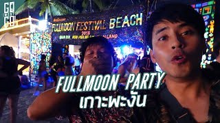 ฟูลมูน ปาร์ตี้ ที่เกาะพะงัน | fullmoon EP | gowentgo x salz fresh to go