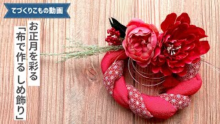 お正月を彩る 布で作るしめ飾り