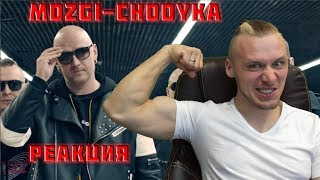 MOZGI   CHOOYKA | РЕАКЦИЯ МОЗГИ   ЧУЙКА
