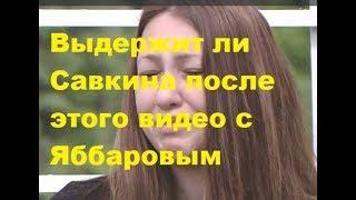 Выдержит ли Савкина после этого видео с Яббаровым. ДОМ-2, Новости, ТНТ