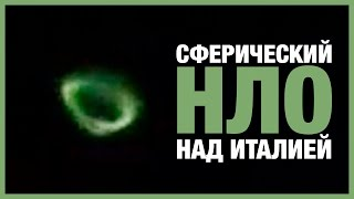 НЛО в небе над Италией / Сферический НЛО пролетел над Саленто (Новости 2017)
