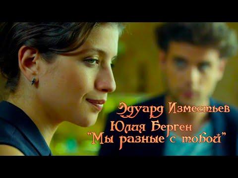 Эдуард Изместьев & Юлия Берген - Мы разные с тобой.