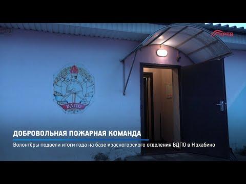 Волонтёры подвели итоги года на базе красногорского отделения ВДПО в Нахабино