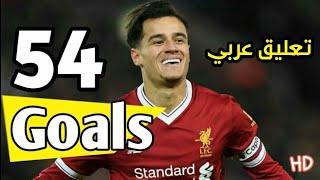 جميع أهداف كوتينيو مع ليفربول تعليق عربي