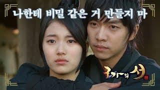 [구가의 서] Gu Family Book 아버지 일로 미안해하는 수지 안아주는 이승기