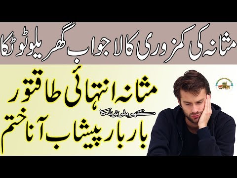 Urine Problem Solution In Urdu | Urine Problem In Urdu | Peshab Ka